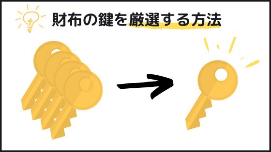 【ミニマリスト流】手持ちの鍵を厳選する3つの方法