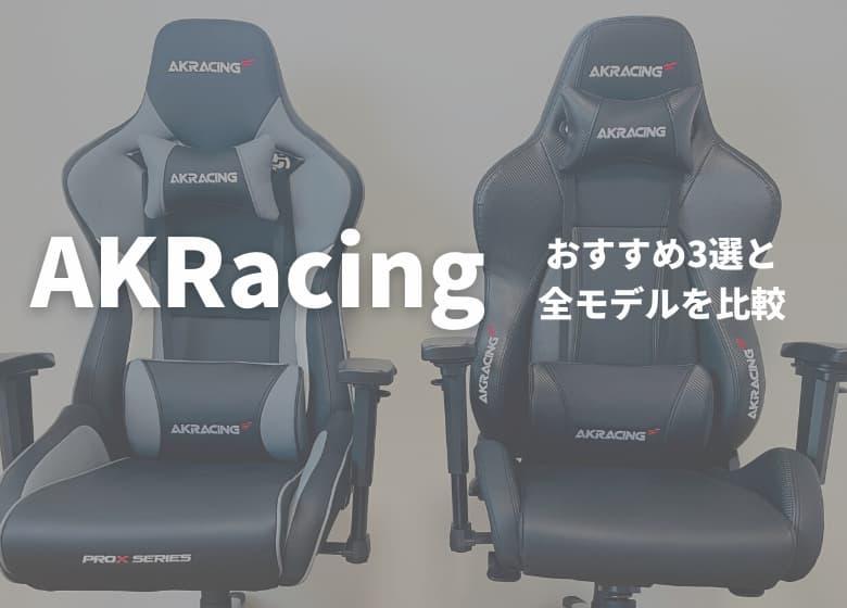 【実体験あり】AKRacingゲーミングチェアのおすすめ3選から全モデルの選び方のポイントを解説