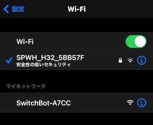 SwitchBot プラグの使い方&レビュー。意外な使い道もあったよ。